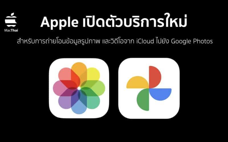 Apple ประกาศเปิดตัวบริการใหม่ สำหรับการถ่ายโอนข้อมูลรูปภาพ และวิดีโอจาก iCloud ไปยัง Google Photos