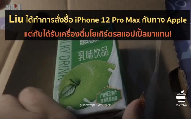 หญิงสาวชาวจีนคนหนึ่งได้ทำการสั่งซื้อ iPhone 12 Pro Max กับทาง Apple Online Store แต่สิ่งที่เธอได้รับนั้นกับกลายเป็นเครื่องดื่มโยเกิร์ตรสแอปเปิ้ล!