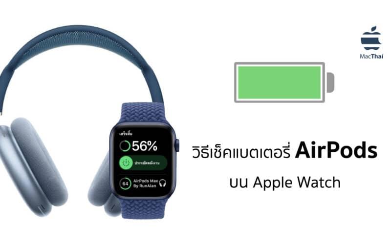 Tips: วิธีเช็คแบตเตอรี่ AirPods บน Apple Watch