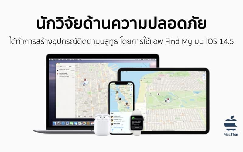 นักวิจัยด้านความปลอดภัยจาก Secure Mobile Networking Lab ได้ทำการสร้างอุปกรณ์ติดตามบลูทูธ โดยการใช้แอพ Find My บน iOS 14.5