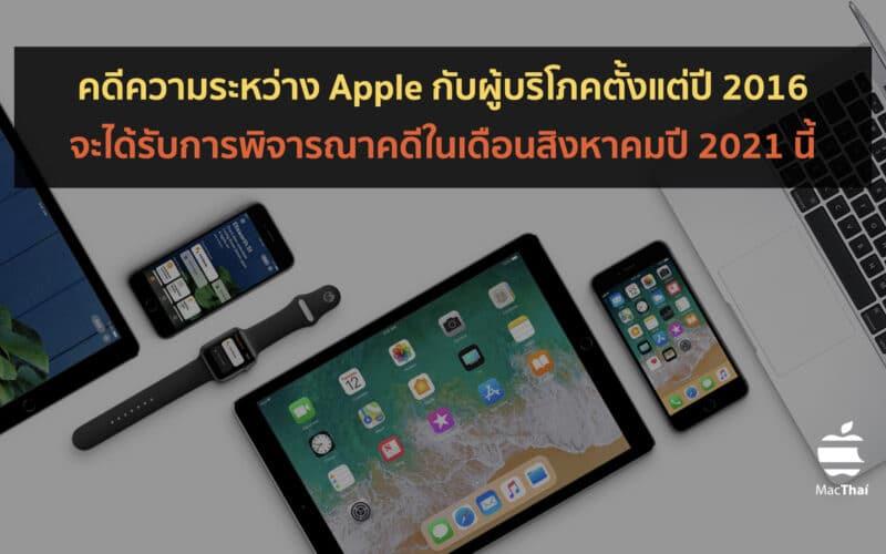 คดีความระหว่าง Apple กับผู้บริโภคตั้งแต่ปี 2016 ในข้อหาการจัดหาอุปกรณ์ทดแทนที่ได้รับการปรับปรุงใหม่ จะได้รับการพิจารณาคดีในเดือนสิงหาคมปี 2021 นี้