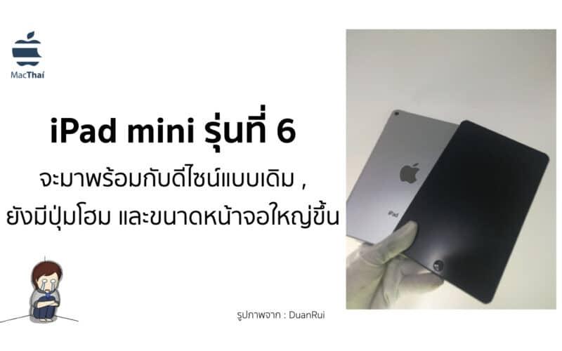 เผยภาพ iPad mini รุ่นที่ 6 ที่จะมาพร้อมกับดีไซน์แบบเดิม , ยังคงมีปุ่มโฮม และขนาดหน้าจอที่ใหญ่ขึ้น