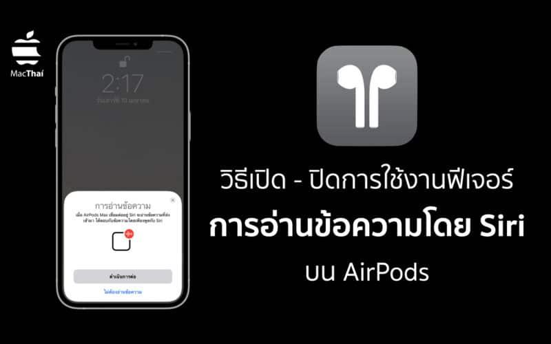 Tips: วิธีเปิด – ปิดการใช้งานฟีเจอร์การอ่านข้อความโดย Siri บน AirPods