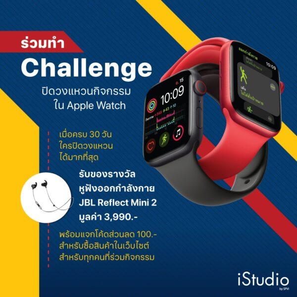 iStudio by SPV เชิญชวนผู้ใช้งาน Apple Watch ทำ Challenge ปิดวงแหวนกิจกรรมให้ได้มากที่สุด เพื่อลุ้นรับ JBL Reflect Mini 2