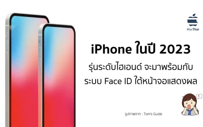 [ลือ] iPhone รุ่นระดับไฮเอนด์ในปี 2023 จะมาพร้อมกับระบบ Face ID ใต้หน้าจอแสดงผล