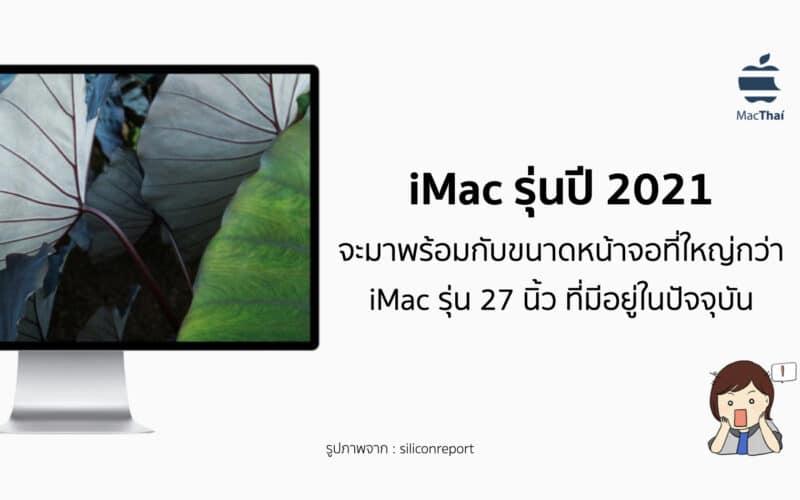 [ลือ] iMac รุ่นปี 2021 จะมาพร้อมกับขนาดหน้าจอที่ใหญ่กว่า iMac รุ่น 27 นิ้วที่มีอยู่ในปัจจุบัน