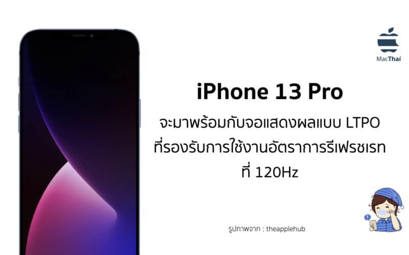 [ลือ] จอแสดงผลแบบ LTPO ที่มีอยู่ใน iPhone 13 Pro จะรองรับการใช้งานอัตราการรีเฟรชเรทที่ 120Hz