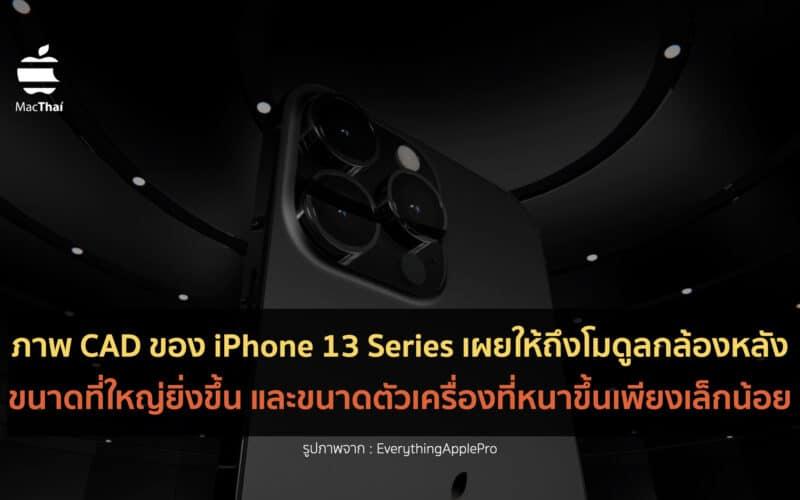 ภาพ CAD ของ iPhone 13 Series แสดงให้ถึงโมดูลกล้องหลังขนาดที่ใหญ่ยิ่งขึ้น และขนาดตัวเครื่องที่หนาขึ้นเพียงเล็กน้อย