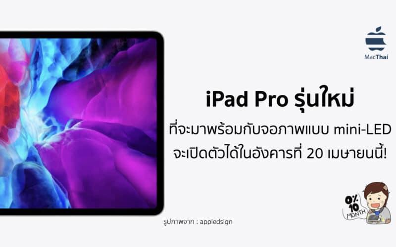 [ลือ] จะมีการเปิดตัว iPad Pro รุ่นใหม่ ที่จะมาพร้อมกับจอแสดงผลแบบ mini-LED ในวันอังคารที่ 20 เมษายนปี 2021 นี้