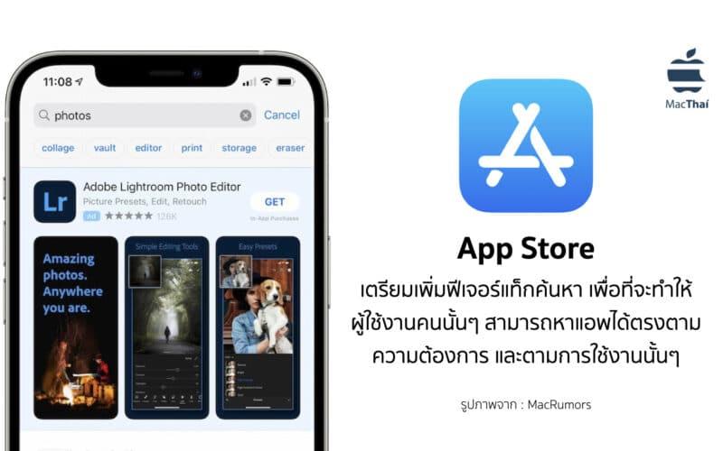 "Apple กำลังทดสอบฟีเจอร์  "" แท็กค้นหา "" ใน App Store เพื่อที่จะทำให้ผู้ใช้งานสามารถหาแอพได้ตรงตามความต้องการ"