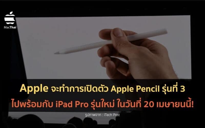 [ลือ] Apple จะทำการเปิดตัว Apple Pencil รุ่นที่ 3 ไปพร้อมกับ iPad Pro รุ่นใหม่ ในวันที่ 20 เมษายนนี้!
