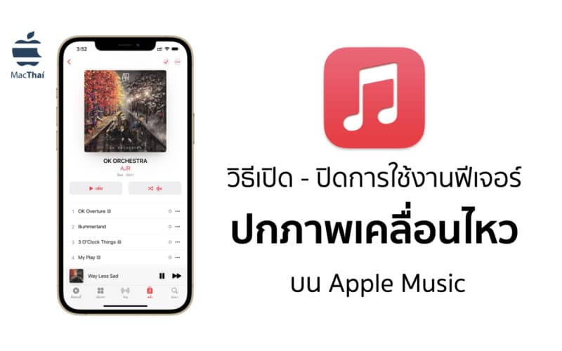 Tips: วิธีเปิด – ปิดการใช้งานฟีเจอร์ปกภาพเคลื่อนไหว บน Apple Music