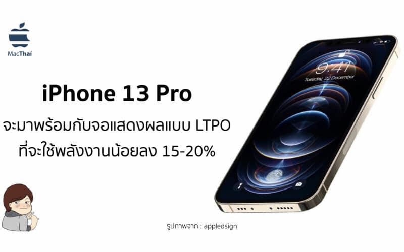 [ลือ] iPhone 13 Pro จะมาพร้อมกับจอแสดงผลแบบ LTPO ที่จะใช้พลังงานน้อยลง 15-20%