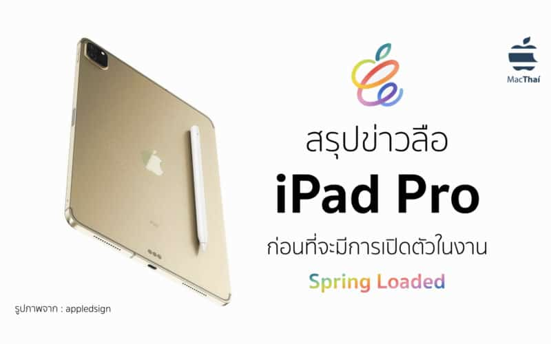 สรุปข่าวลือ iPad Pro รุ่นปี 2021 ก่อนที่จะมีการเปิดตัวในงาน Spring Loaded