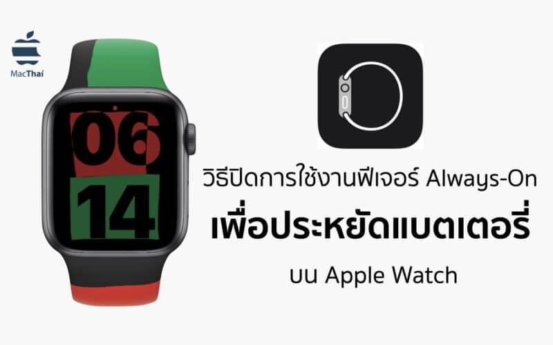 Tips: วิธีปิดการใช้งานฟีเจอร์ Always-On เพื่อประหยัดแบตเตอรี่ บน Apple Watch