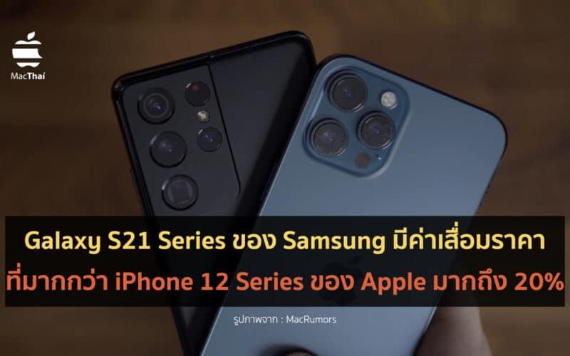 Galaxy S21 Series ของ Samsung นั้นมีค่าเสื่อมราคาที่มากกว่า iPhone 12 Series ของ Apple มากถึง 20%
