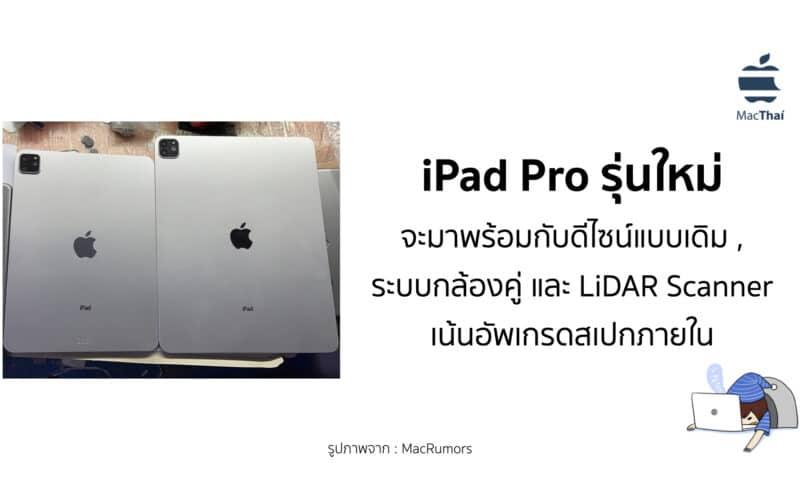 เผยภาพ iPad Pro รุ่นใหม่ ที่จะมาพร้อมกับดีไซน์แบบเดิม , ระบบกล้องคู่แบบเดิม และเทคโนโลยีLiDAR Scanner