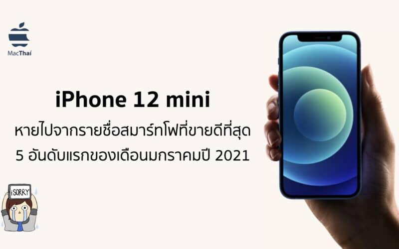 iPhone 12 mini หายไปจากรายชื่อสมาร์ทโฟนที่ขายดีที่สุดในทั่วโลก 5 อันดับแรกของเดือนมกราคมปี 2021