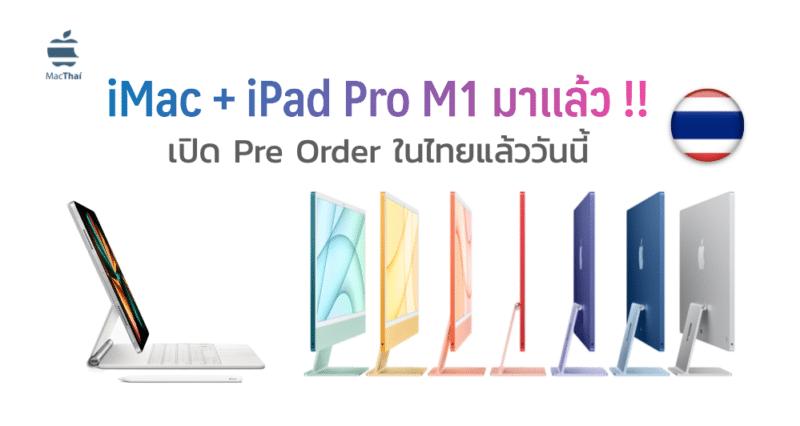 Apple ประเทศไทย ประกาศเปิดให้สั่งซื้อ iMac ชิป M1 และ iPad Pro แล้ว !!