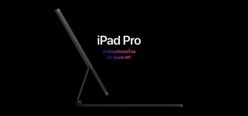 iPad Pro ชิป M1 จะมีทั้งรุ่น RAM 8GB และ 16GB มาให้เลือกเป็นครั้งแรก โดยขึ้นอยู่กับความจุเครื่อง