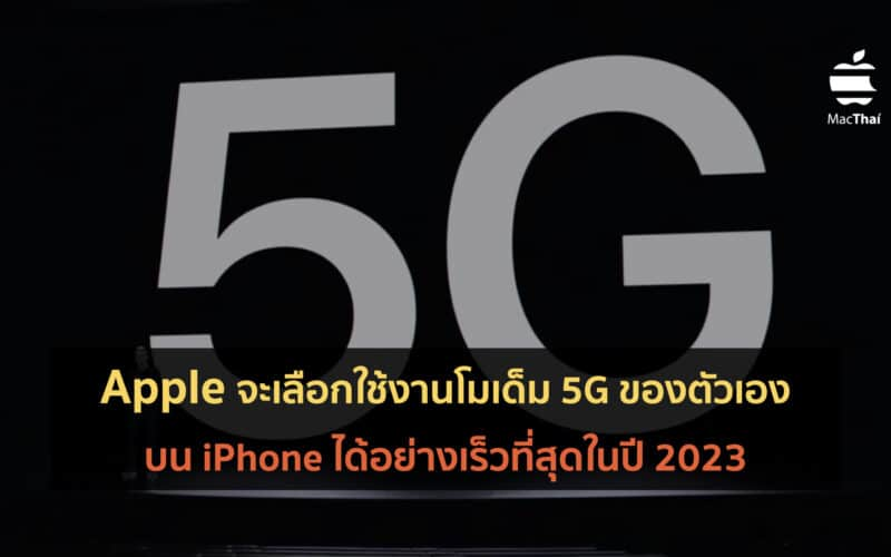 [ลือ] Apple จะเลือกใช้งานโมเด็ม 5G ของตัวเองบน iPhone ได้อย่างเร็วที่สุดในปี 2023