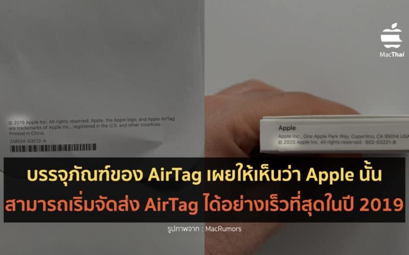 บรรจุภัณฑ์ของ AirTag เผยให้เห็นว่า Apple นั้นมีความพร้อมที่จะเริ่มจัดส่ง AirTag ได้อย่างเร็วที่สุดตั้งแต่ปี 2019