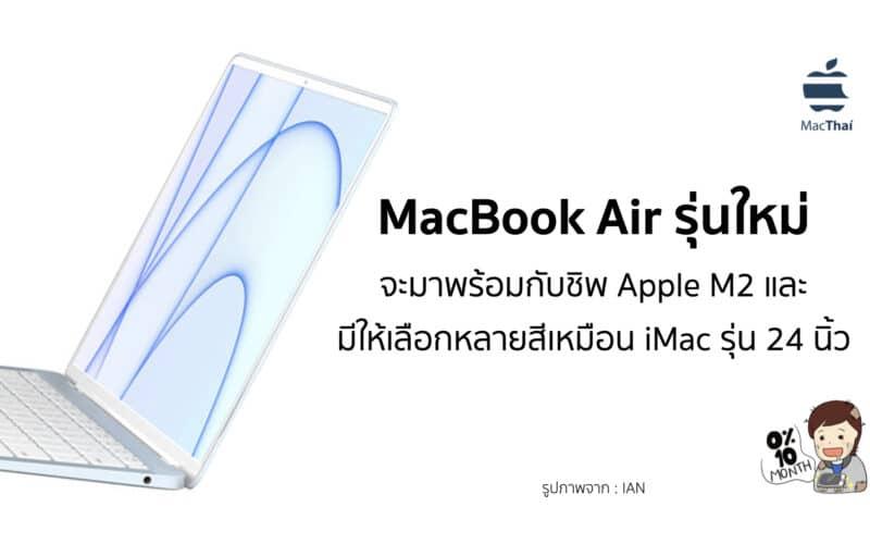 [ลือ] MacBook Air รุ่นใหม่จะมาพร้อมกับชิพ Apple M2 และมีให้เลือกหลายสีเหมือน iMac รุ่น 24 นิ้ว