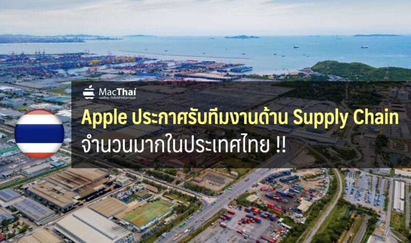 Apple ประกาศรับสมัครทีมงานด้าน Supply Chain จำนวนมากในประเทศไทย !! คาดย้ายฐานการผลิตบางส่วนมาที่ไทย