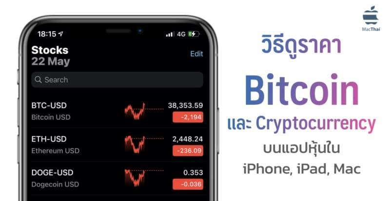 วิธีดูราคา Bitcoin, Ethereum, Dogecoin และราคาของ Cryptocurrency บนแอปหุ้นใน iPhone, iPad, Mac