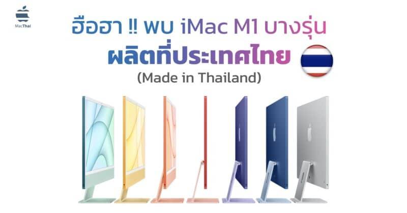 ฮือฮา !! พบ iMac M1 บางรุ่น ถูกผลิตที่ประเทศไทย (Made in Thailand)