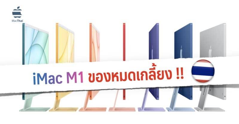 หมดเกลี้ยง !! เผย iMac M1 เปิดขายในไทยไม่ถึงสัปดาห์ของหมด บางรุ่นรอคิว 1-2 เดือน