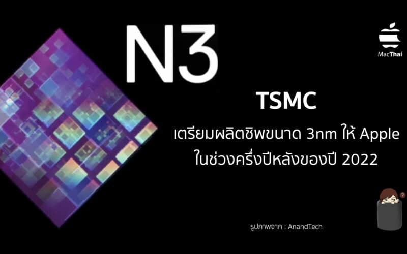 [ลือ] TSMC เตรียมผลิตชิพขนาด 3nm ให้กับ Apple ในช่วงครึ่งปีหลังของปี 2022
