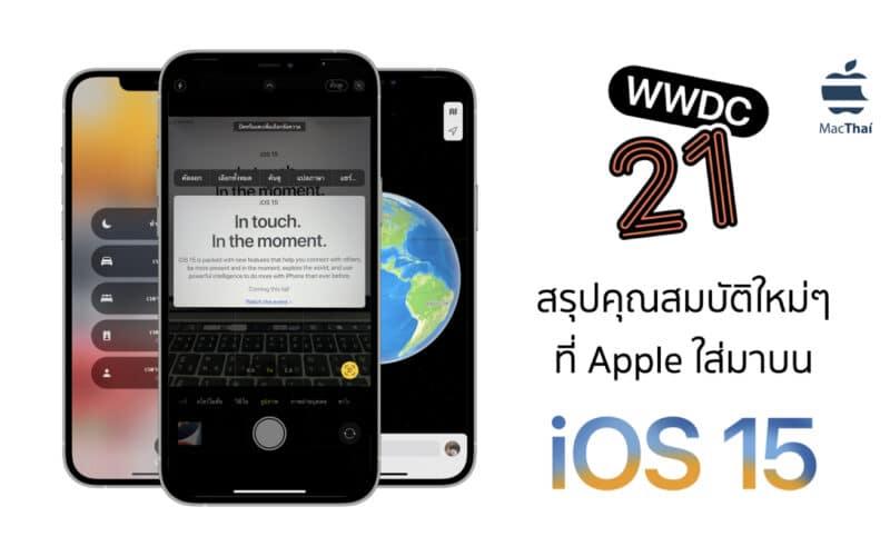 สรุปคุณสมบัติใหม่ๆ ที่ Apple ใส่มาบน iOS 15