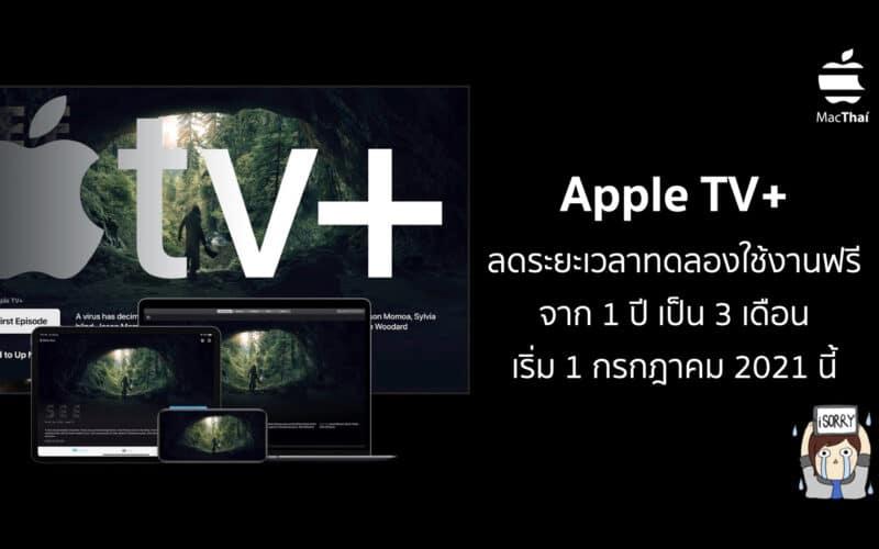 Apple ลดระยะเวลาทดลองใช้งาน Apple TV+ เมื่อซื้ออุปกรณ์ของ Apple จาก 1 ปี เป็น 3 เดือน เริ่ม 1 ก.ค. นี้!