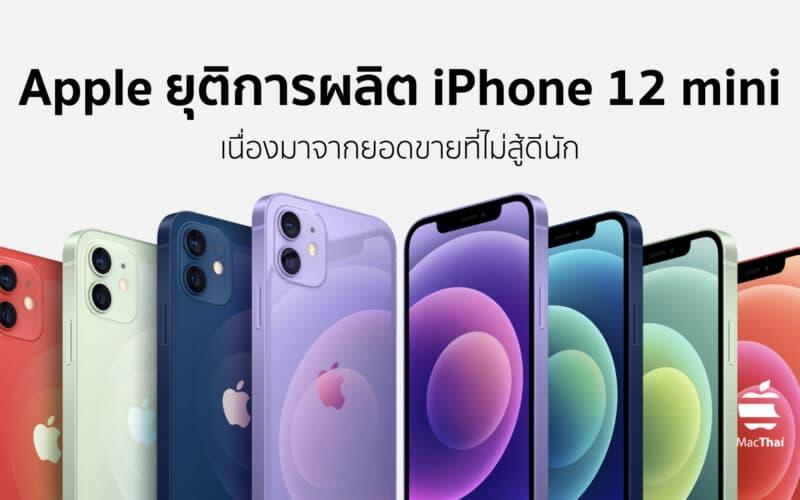 [ลือ] Apple ยุติการผลิต iPhone 12 mini เป็นที่เรียบร้อยแล้ว เนื่องมาจากยอดขายที่ไม่สู้ดีนัก