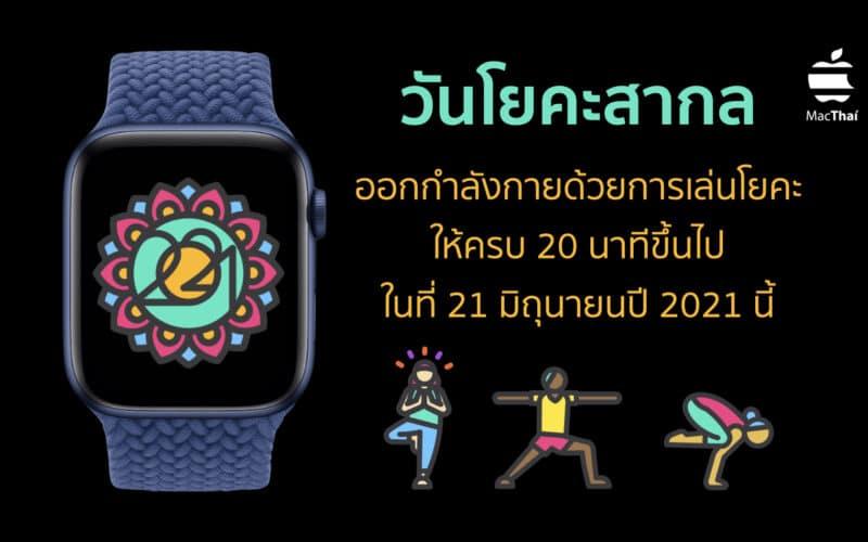 """Apple ปล่อย Challenge ต้อนรับวัน """" โยคะสากล """" เพียงออกกำลังกายด้วยการเล่นโยคะเป็นระยะเวลา 20 นาที ในวันที่ 21 มิถุนายนปี 2021"""