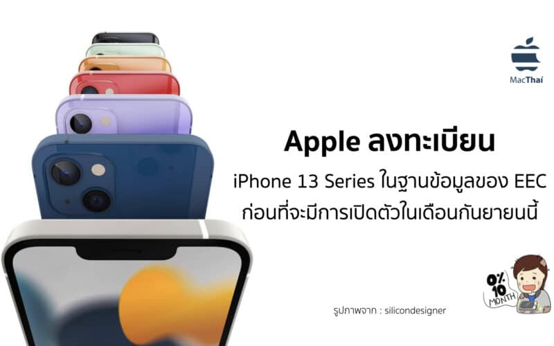 Apple ได้ทำการลงทะเบียน iPhone 13 Series ในฐานข้อมูลของ EEC ก่อนที่จะมีการเปิดตัวในเดือนกันยายนปี 2021 นี้