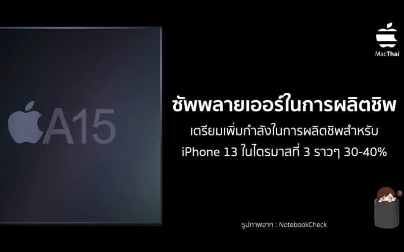 ซัพพลายเออร์ในการผลิตชิพเตรียมเพิ่มกำลังในการผลิตชิพสำหรับ iPhone 13 Series ในไตรมาสที่ 3 ราวๆ 30-40%