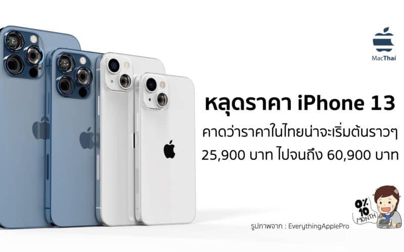 หลุดราคา iPhone 13 Series คาดว่าราคาในไทยน่าจะเริ่มต้นราวๆ 25,900 บาท ไปจนถึง 60,900 บาท