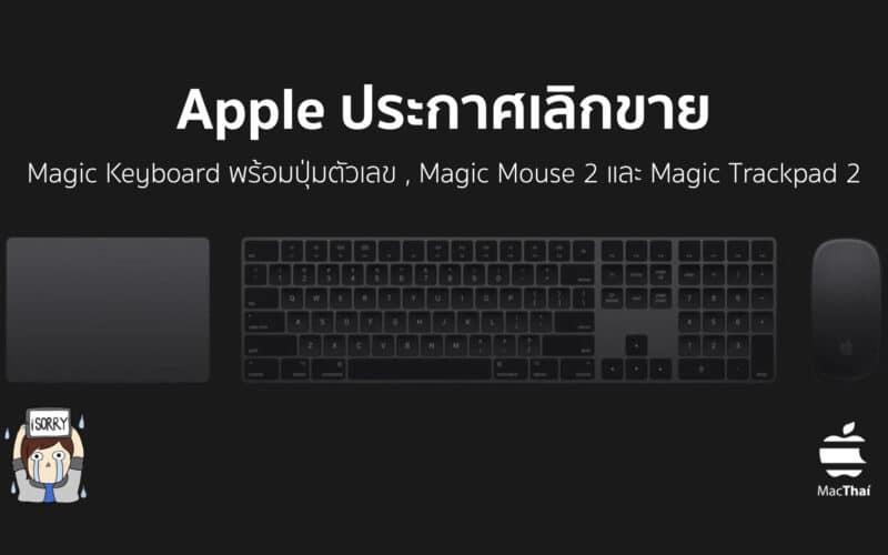 Apple ประกาศเลิกขาย Magic Keyboard พร้อมปุ่มตัวเลข , Magic Mouse 2 และ Magic Trackpad 2 ในสีเทาสเปซเกรย์เป็นที่เรียบร้อยแล้วในวันนี้