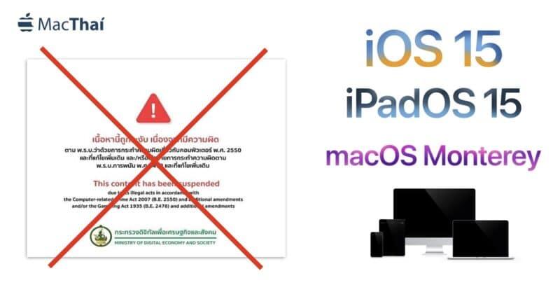 เจาะลึก iOS 15, iPadOS 15, macOS Monterey เข้า PornHub และเว็บที่บล็อกในไทยได้หมด เครื่องไหนใช้ได้บ้าง, สมัครยังไง