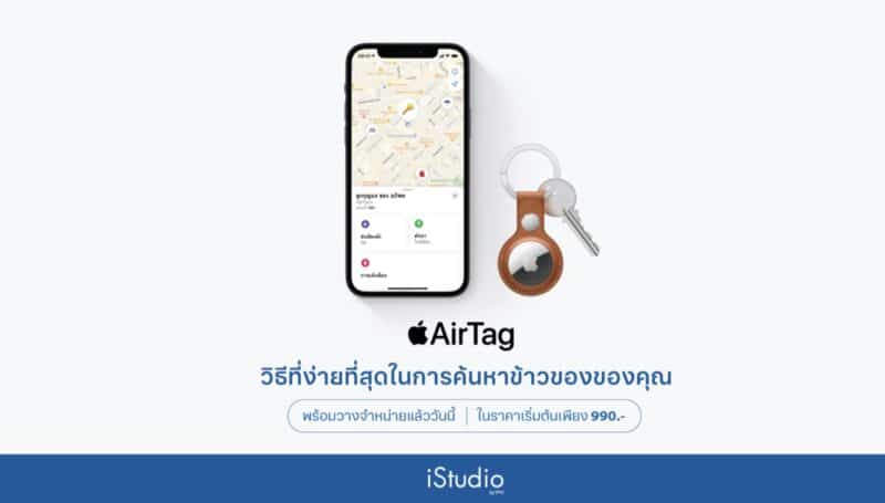 iStudio by SPVi เปิดขาย AirTag พร้อมอุปกรณ์เสริมแล้ว สั่งซื้อออนไลน์ หรือหน้าร้านได้เลย