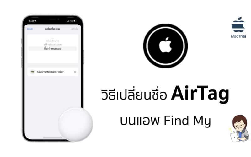 Tips: วิธีเปลี่ยนชื่อ AirTag บนแอพ Find My