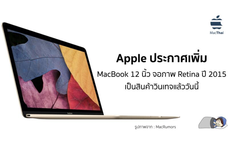 Apple ประกาศเพิ่ม MacBook 12 นิ้ว จอภาพ Retina ปี 2015 เป็นสินค้าวินเทจแล้ววันนี้