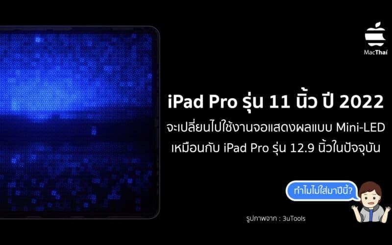 [ลือ] iPad Pro รุ่น 11 นิ้ว ที่กำลังจะเปิดตัวในปี 2022 จะเปลี่ยนไปใช้งานจอแสดงผลแบบ Mini-LED เหมือนกับ iPad Pro รุ่น 12.9 นิ้วในปัจจุบัน