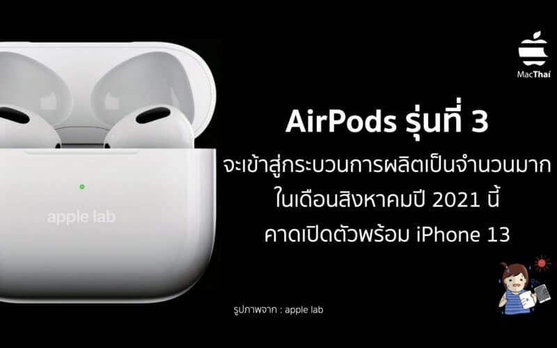AirPods รุ่นที่ 3 จะเข้าสู่กระบวนการผลิตเป็นจำนวนมาก ในเดือนสิงหาคมปี 2021 นี้  คาดเปิดตัวพร้อม iPhone 13