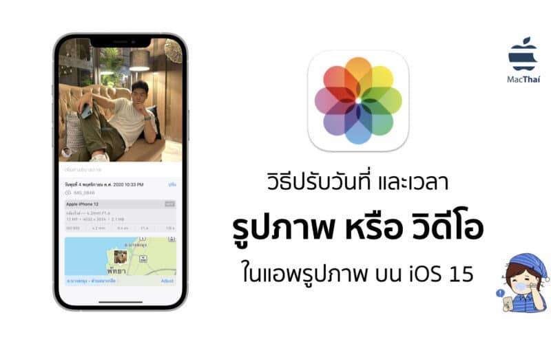 Tips: วิธีปรับวันที่ และเวลา  รูปภาพ หรือ วิดีโอ ในแอพรูปภาพ บน iOS 15