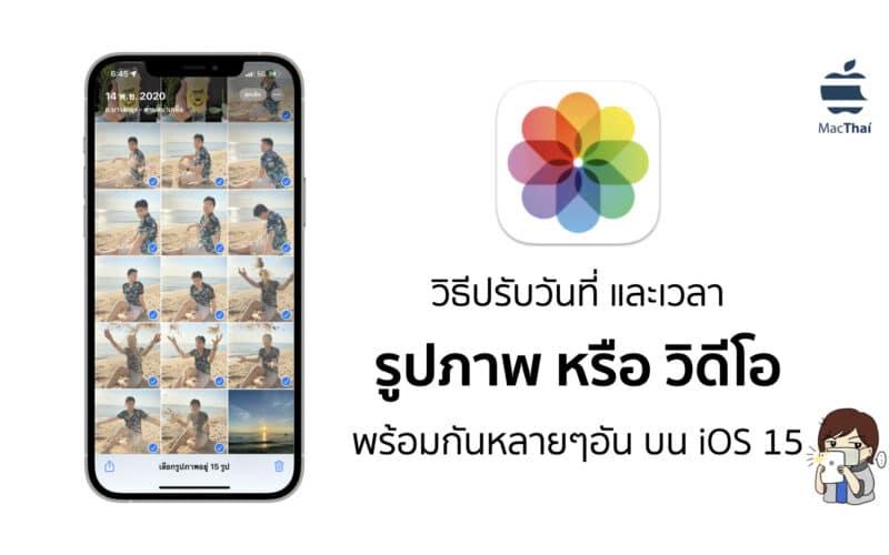 Tips: วิธีปรับวันที่ และเวลารูปภาพ หรือ วิดีโอ ในแอพรูปภาพพร้อมกันหลายๆอัน บน iOS 15
