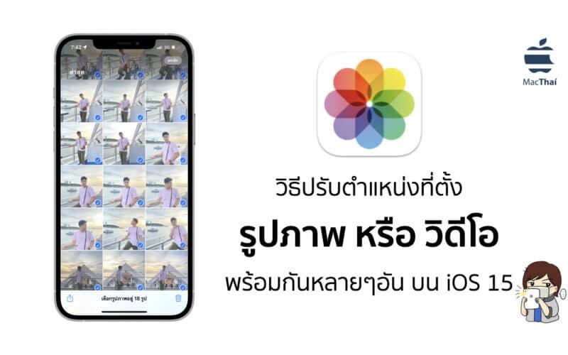Tips: วิธีปรับตำแหน่งที่ตั้งรูปภาพ หรือ วิดีโอ ในแอพรูปภาพพร้อมกันหลายๆอัน บน iOS 15