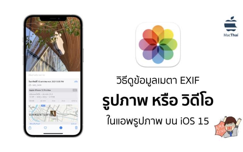 Tips: วิธีดูข้อมูลเมตา EXIF รูปภาพ หรือ วิดีโอ ในแอพรูปภาพ บน iOS 15